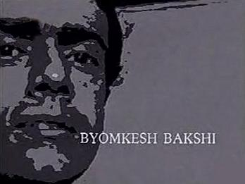 byomkesh-bakshi-tv-series_1993